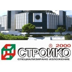 Куоре Терм - на Стройко 2000